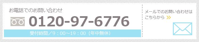0120-97-6776
